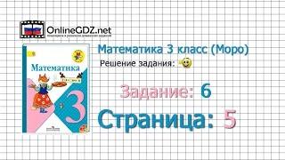 Страница 5 Задание 6 – Математика 3 класс (Моро) Часть 1