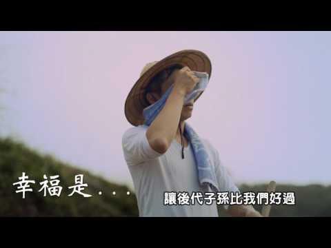 法務部「106年度全國基層農漁會選舉反賄選宣導」TVC(國語)