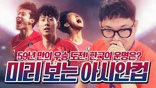 미리보는 아시안컵 59년 만에 우승 도전 한국의 운명은? 위닝일레븐2019 PES2019