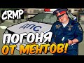 GTA : Криминальная Россия (По сети) #15 Погоня от ментов! - CRMP