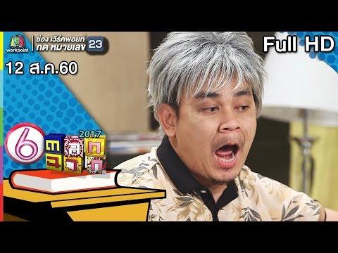 Download Youtube: ตลก 6 ฉาก   12 ส.ค. 60 Full HD