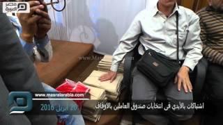 بالفيديو| اشتباكات بالأيدي فى انتخابات صندوق العاملين بالأوقاف