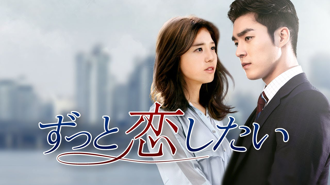 韓国ドラマ「ずっと恋したい」DVD予告編 - YouTube