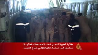 طائرة مساعدات قطرية تصل مطار عدن