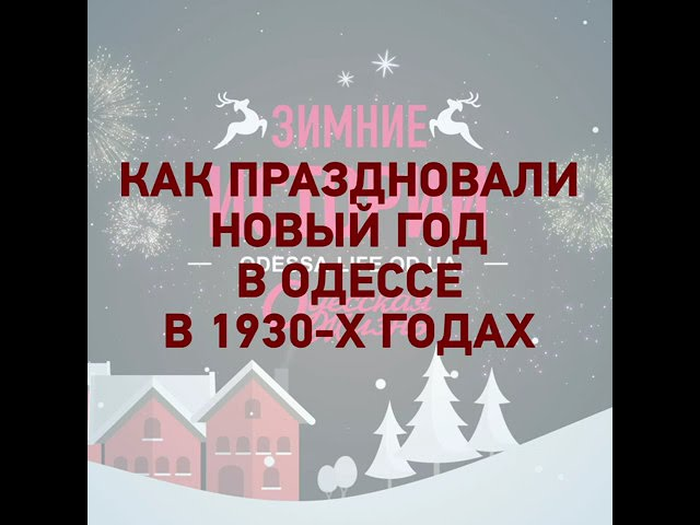 Как праздновали Новый год в Одессе в 30 е годы