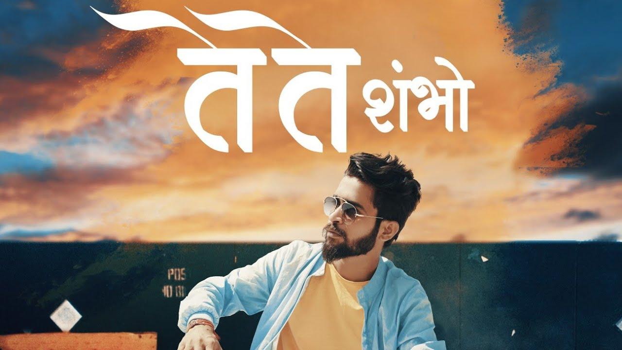 Te Te |Marathi rap song | Shambho