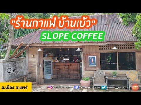 ร้านกาแฟ \