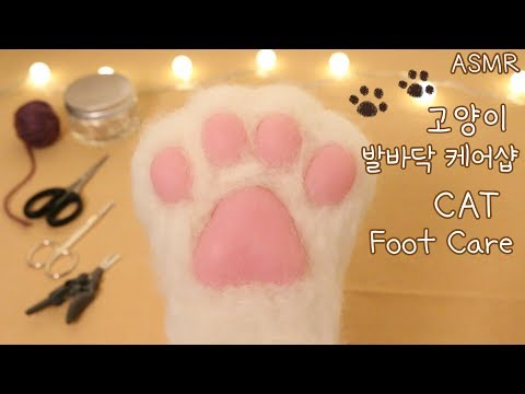 ASMR 고양이 발바닥 관리샵 🐾💗 Cat Feet care shop🐾💗 Eng Sub✨