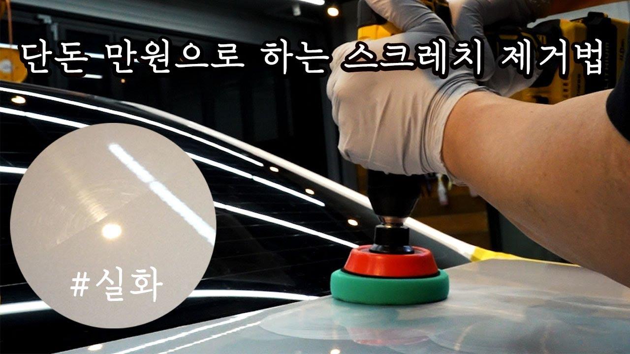 내 차에 스크레치를 완벽 간단하게 제거하는 방법  feat : 전동드릴 , 세차방법 디테일링