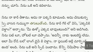 కార్ లోనే  అమ్మాయ్ తో   Best Telugu Stories Telugu Kathalu