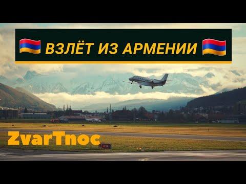 Взлёт из Армении ZvarTnoc International Airport
