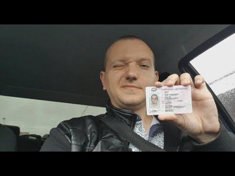 Замена водительского удостоверения в 2017 году.