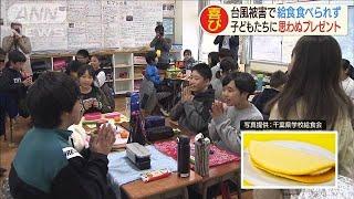 台風被害で給食なし 子供たちに思わぬプレゼント(19/12/19)