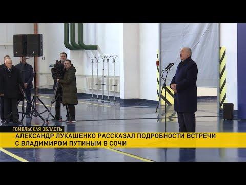 «Чтобы каждый год не стоять на коленях»: Лукашенко о покупке нефти на мировых рынках, Светлогорск