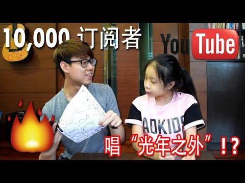 【Joan 陈主恩】10,000 订阅者 Q&A !拍摄中竟然出现了可疑的东西!? (feat. Dennis Ting 陈亨伦)