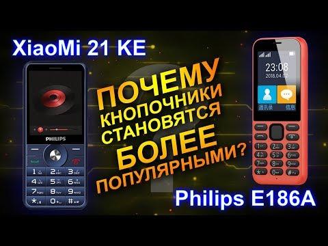 Обзор кнопочных мобильных телефонов от Xiaomi и Philips (6+)