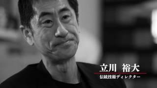 立川 裕大(伝統技術ディレクター)|第1回三井ゴールデン匠賞