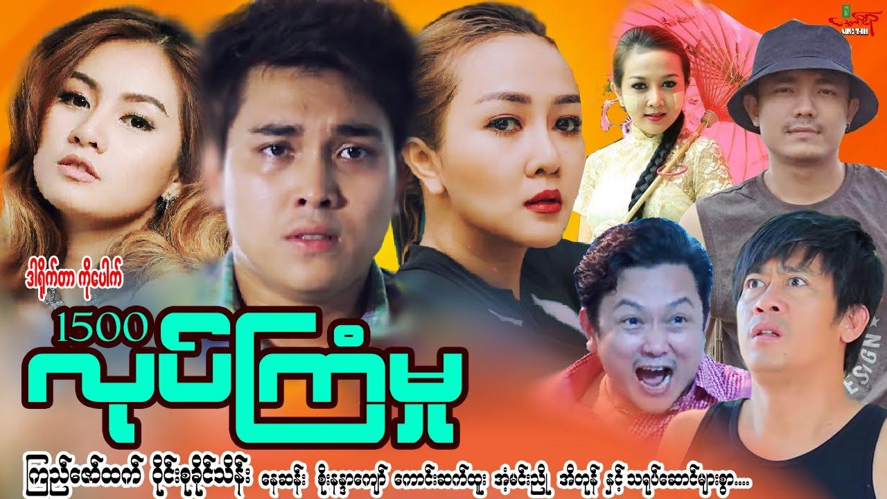 လုပ်ကြံမှု - Assassination - ကြည်ဇော်ထက် ဝိုင်းစုခိုင်သိန်း Myanmar Movie မြန်မာဇာတ်ကား