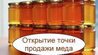 Открытие точки продажи мёда. Бизнес идея.(Розничный рынок меда в настоящее время уже достаточно развит, но открытие новых точек продаж продолжается...., 2016-08-28T17:25:49.000Z)