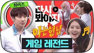 [다시봐야지] 소녀시대(SNSD)vs아형♨ 아이돌 춤 맞히기 유잼 모먼트ㅋㅋ #아는형님 #JTBC봐야지