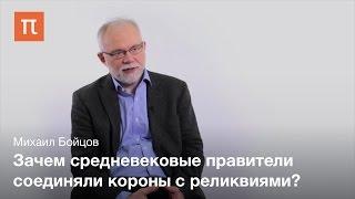Знаки власти средневековых правителей - Михаил Бойцов