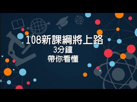 【名師學院】108新課綱 3分鐘帶你看懂(2018版)