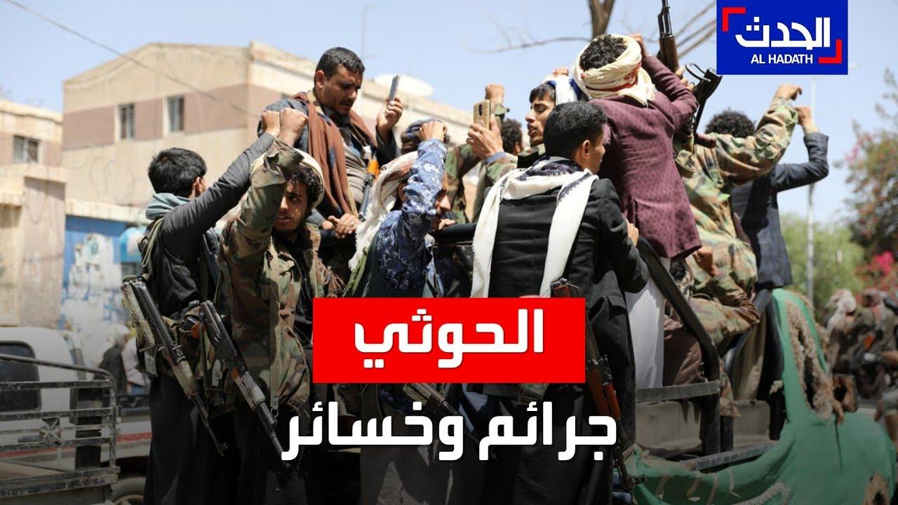 صورة فيديو : الحدث اليمني | مقتل قياديين اثنين للحوثي ومعلومات تكشف الاقتصاد الخفي للميليشيا