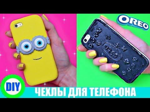 DIY/ ЧЕХОЛ ИЗ ОRЕО!!! КАК СДЕЛАТЬ ЧЕХОЛ МИНЬОН С НУЛЯ / ЛАЙФХАКИ/SILICON PHONE CASE
