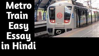 Metro train essay in hindi