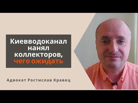 Киевводоканал нанял коллекторов, чего ожидать | Адвокат Ростислав Кравец