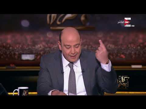 كل يوم - عمرو أديب يشرح أزمة الأردن في المياه