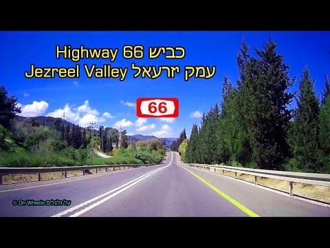 Route 66 Drive In Jezreel Valley Near Tel Megiddo (Armageddon) Israel נסיעה על כביש 66 בעמק יזרעאל