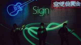 空想委員会『Sign -instrumental-』Lyric Video ? (4/5 In Stores『デフォルメの青写真』M-8)