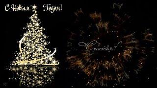 видео Как загадать желание на новый год, чтобы оно сбылось