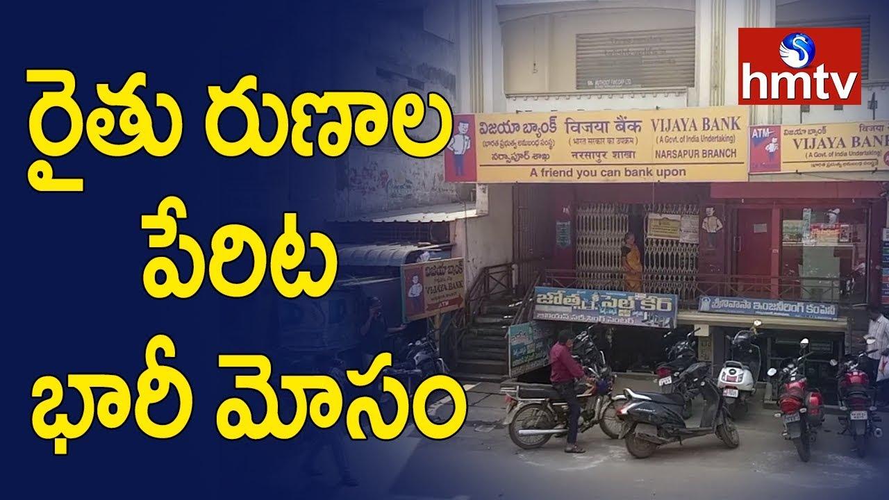 పశ-చ-మగ-ద-వర-జ-ల-ల-ల-బ-య-క-క-ట-కర-narsapur-vijaya-bank-telugu-news-hmtv