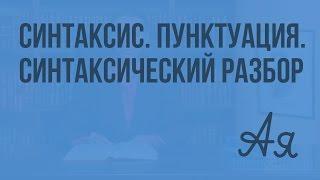 Синтаксис. Пунктуация. Синтаксический разбор