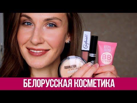 Хиты белорусской косметики. Макияж крупным планом
