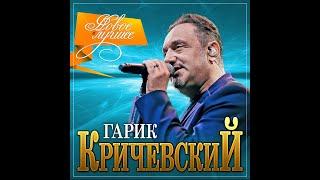Гарик Кричевский - Новое и лучшее/ПРЕМЬЕРА 2021