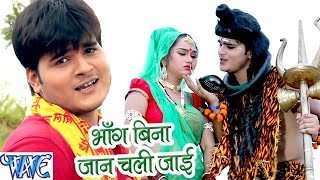भांग बिना जान चली जाई - Kallu Ji - Devghar Beautiful Lagata - Bhojpuri Kanwar Songs 2016 new