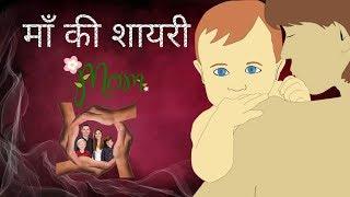 Maa Shayari, Mothers Day Sms, Hindi Shayari for Maa | माँ शायरी