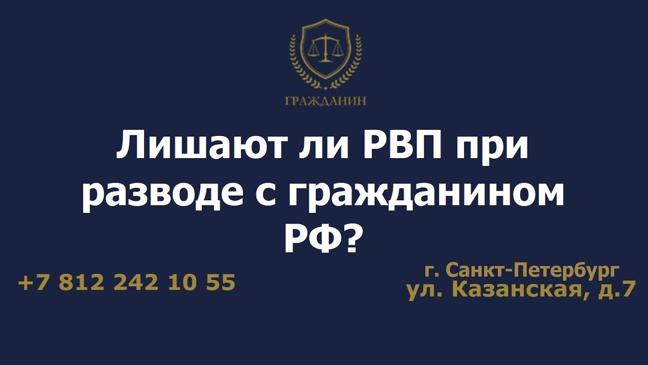 Лишают ли РВП при разводе с гражданином РФ?