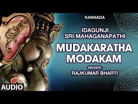 Mudakaratha Modakam Song | Idagunji Sri Mahaganapathi | Lord Ganesha Kannada Devotional Song