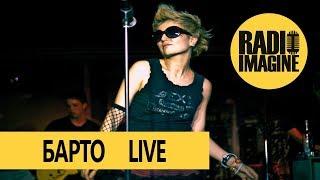 Группа БАРТО LIVE на RADIO IMAGINE