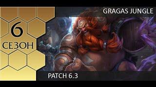 Patch 6.3 Gragas jungle Джангл Грагас от Зака