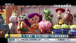[中国财经报道]76.7亿美元!迪士尼公司提前5个月打破年度票房纪录  CCTV财经