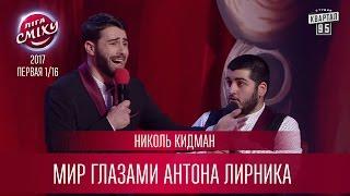 Николь Кидман - Мир глазами Антона Лирника Лига Смеха третий сезон
