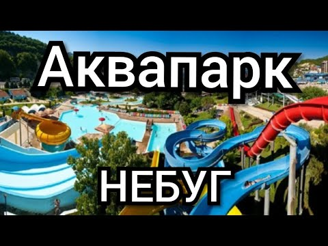 "Аквапарк ""Дельфин"" Небуг Краснодарский край."