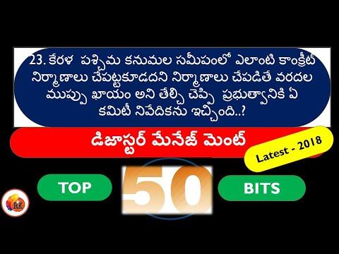 విపత్తు నిర్వహణ - Top - 50 Bits || Disaster Management
