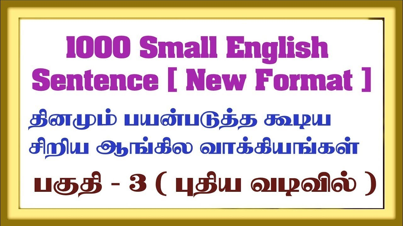 Learn small English sentences with Tamil meaning ( New )#3| Spoken English  Learning