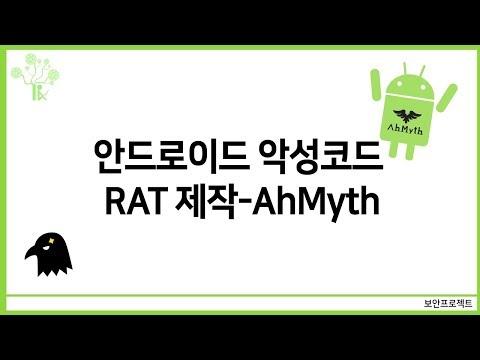 IT보안, 악성코드) 안드로이드 악성코드 RAT 제작-AhMyth - Jeong Won
